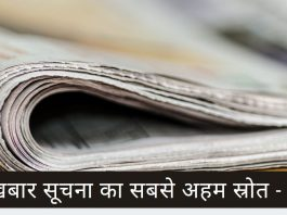 newspaper primary source of information