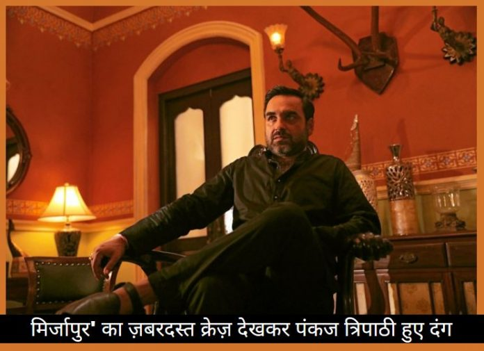 pankaj tripathi kalin bhaiya mirjapur