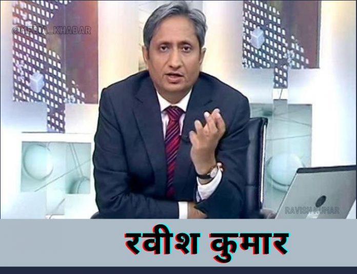 ravish kumar news anchor