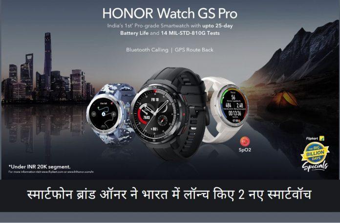 smartphone brand honour
