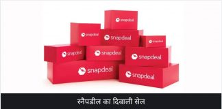 snapdeal diwali sale 2020