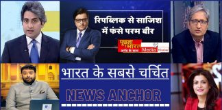 top news anchor india