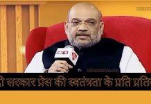 amit shah media