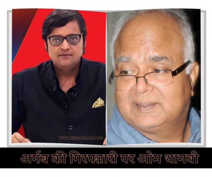 arnab goswami and om thanvi image