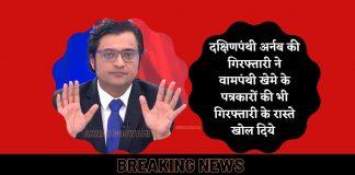 arnab goswami arrest