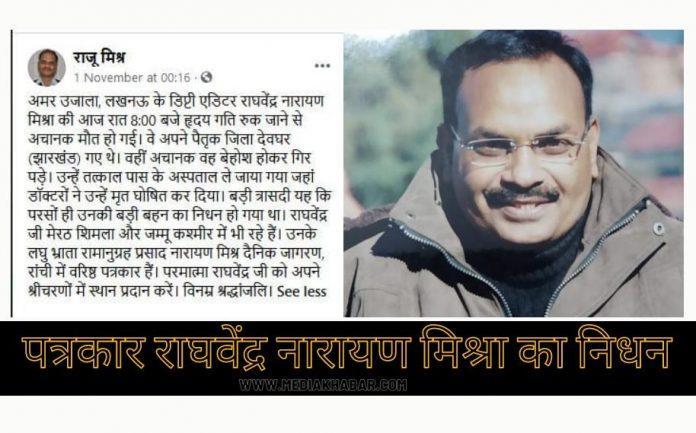 journalist Raghavendra Narayan Mishra dies