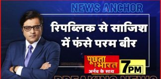 journalist condeman arnab arrest