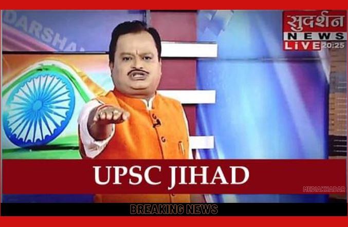 sudarshan tv upsc jihad