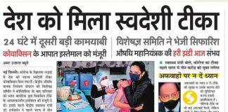corona vaccine newpaper