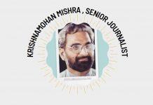 Senior journalist Krishnamohan Mishra died