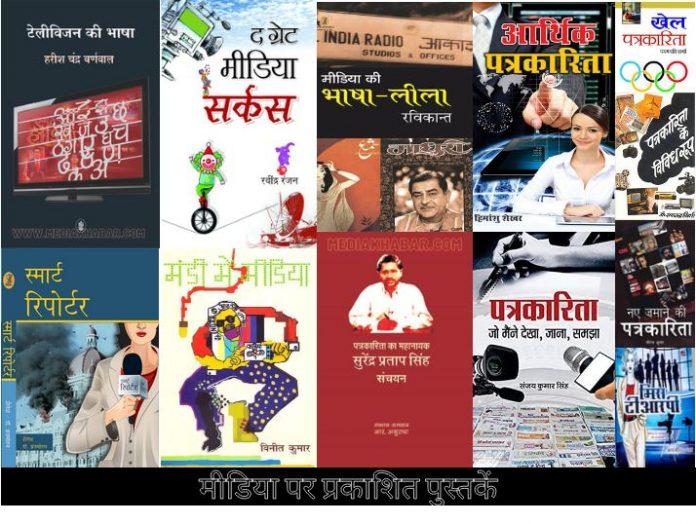 media books in hindi