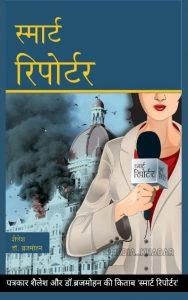 smart reporter book in hindi