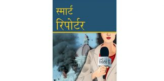 smart reporter book on television reporting