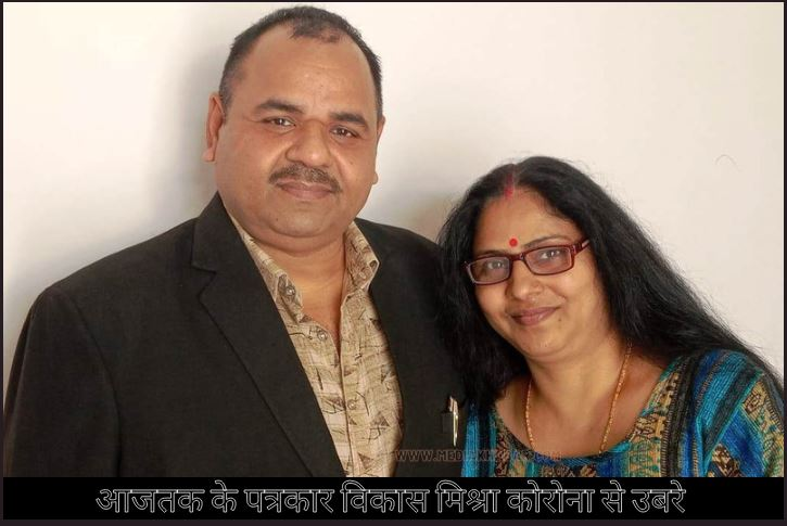 vikas mishra tv journalist
