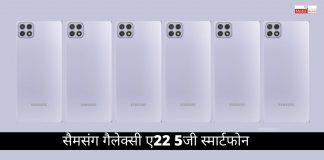 Samsung Galaxy A22 5G smartphone