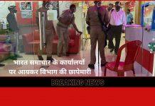 bharat samachar it raid