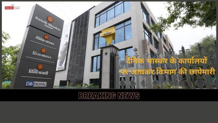 dainik bhaskar it raid
