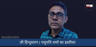 pashupati sharma tv journalist