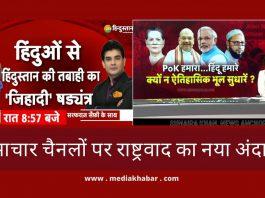 rashtravad news channels