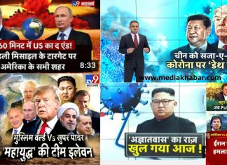 tv 9 bharatvarsha international news