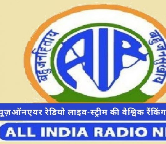 AIR morning news and news Prabhat most popular globally