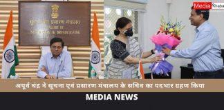 Apoorva Chandra Secretary mib