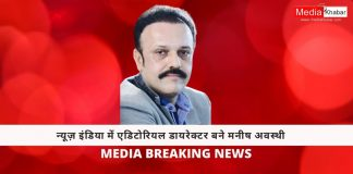 Manish Awasthi appointed editorial director at News India