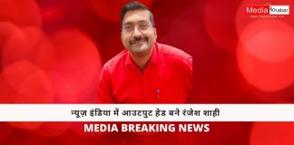 Ranjesh Shahi resigns from News Nation