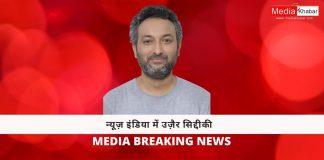 Uzair Siddiqui in News India