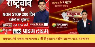 Zee Hindustan and Times Now Navbharat over rashtravad