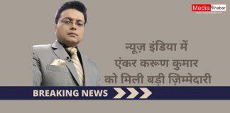 anchor karun kumar in news india