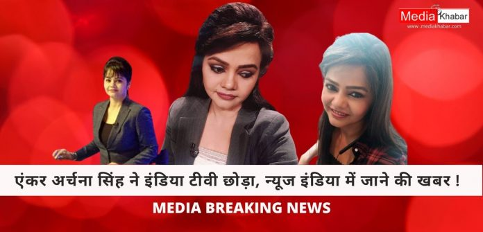 Anchor Archana Singh left India TV