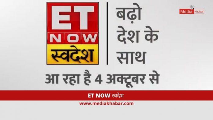 ET Now Swadesh