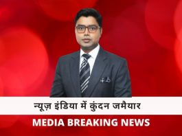 Kundan Jamaiyar in News India