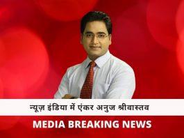 anuj srivastava in news india