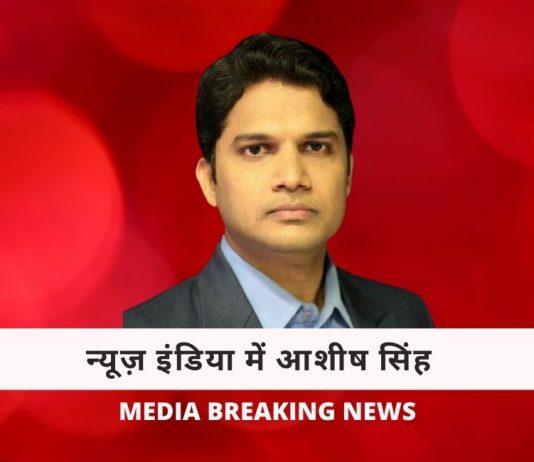 ashish singh in news india