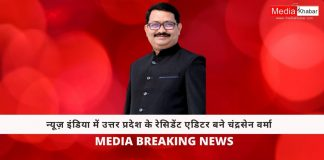 chandrasen verma news india