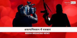 Journalist killed in Afghanistan
