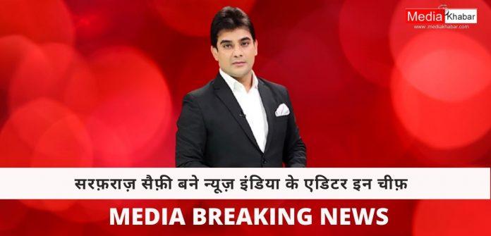Sarfaraz Saifi appointed Editor-in-Chief of News India