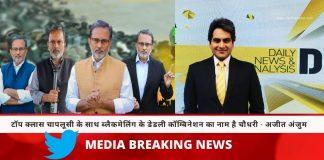 ajit anjum vs sudhir chaudhary on twitter