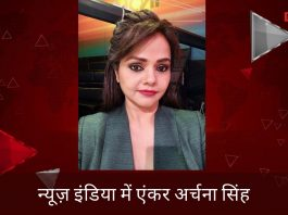 archana singh news anchor