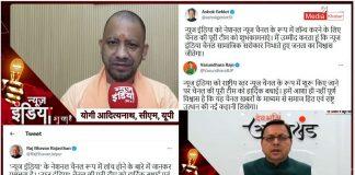 news india wish yogi aditynath