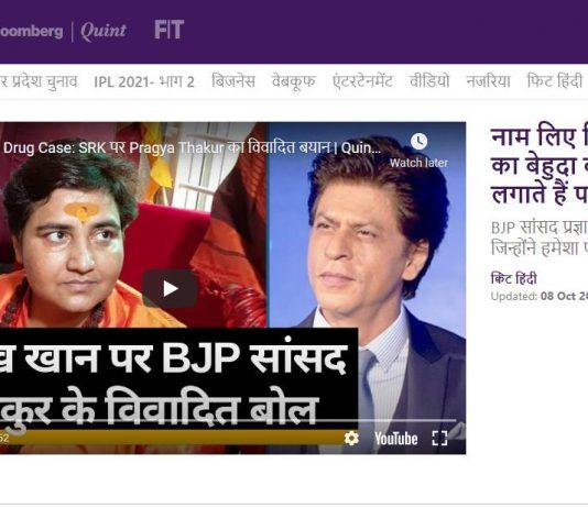 quint headline for pragya thakur