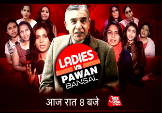 ladies vs pawan bansal aaj tak